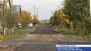 Новая дорога в Йошкар-Оле проложена на средства выигранного гранта