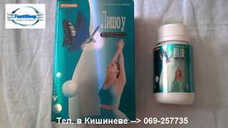 Фитопрепарат для снижения веса, Лишоу (40 кап.) в Кишиневе(, 2015-05-31T17:52:48.000Z)
