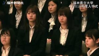 福井県立大学 2019年度入学式