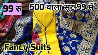 online suit Wholesale & cheapest fancy ladies suit shops market in delhi Chandni chowk