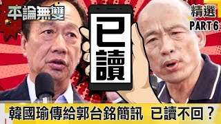 韓國瑜傳郭簡訊已讀不回? KMT整合靠馬搭橋樑能成?!《平論無雙》精華篇 2019.07.19-6