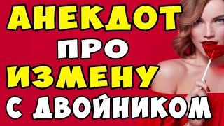 АНЕКДОТ про Двойника Пьяного Мужа и Любовника Жены Самые смешные свежие анекдоты