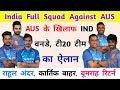 Ind Vs AUS : India ODI, T20 Squad  Announced Against Australia