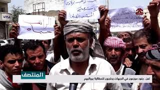 تعز .. جنود موزعون في الجبهات يحتجون للمطالبة برواتبهم