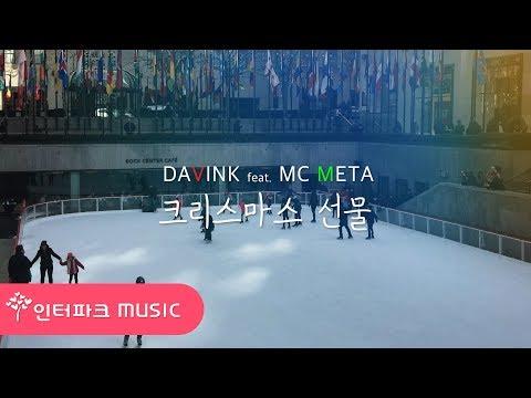 [M/V] DAVINK (다빈크) - 크리스마스 선물 (Feat. MC Meta)