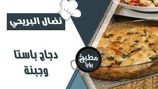 دجاج الباستا وجبنة - نضال البريحي