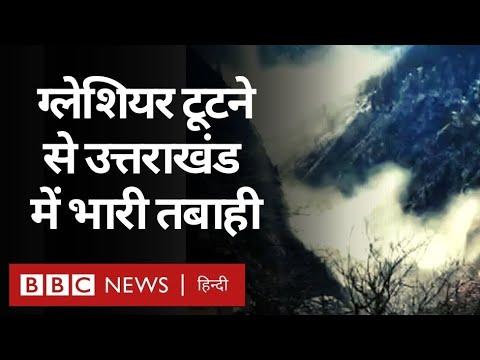 Uttrakhand Floods: Himalayan Glacier टूटने से उत्तराखंड में तबाही, नदियां उफ़ान पर (BBC Hindi)