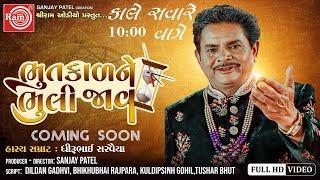 Dhirubhai Sarvaiya New Jokes Bhutkalne Bhuli Jav Coming Soon