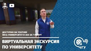 видео: ЧГУ им. И.Н.Ульянова | Экскурсия 360