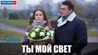 Фильм Ты мой свет (2018) мелодрама на канале Россия - анонс