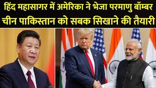 समुद्र में भारत की ताकत बढ़ाएगा अमेरिकी परमाणु बॉम्बर, चीन-पाक की होगी घेराबंदी | India China | USA