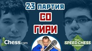 Со - Гири, 23 партия, 1+1. Дебют ферзевых пешек. Speed chess 2017. Шахматы. Сергей Шипов