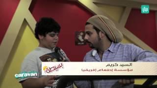 كرفان - بسيطة مع محمد اللحام - انفصال السودان