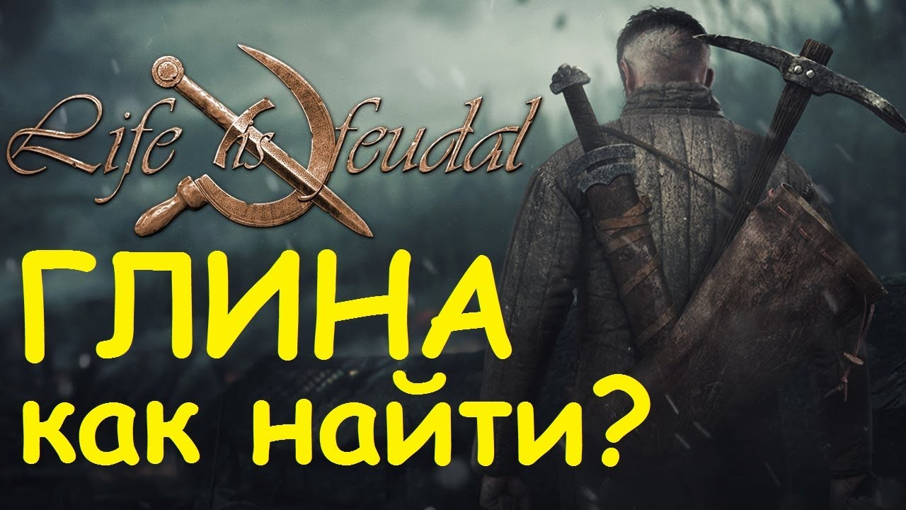 Life is feudal your own глина ролевая игра.водопад