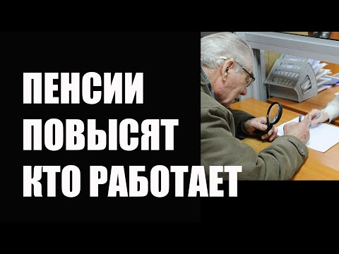 Пенсии работающим пенсионерам будут увеличены — ПФУ