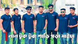 Lal Tuktuk Shari Pora Maiya   লাল টুক টুক শাড়ি পড়া মাইয়া   Sabbir Ahmed   Bangla New Song 2018
