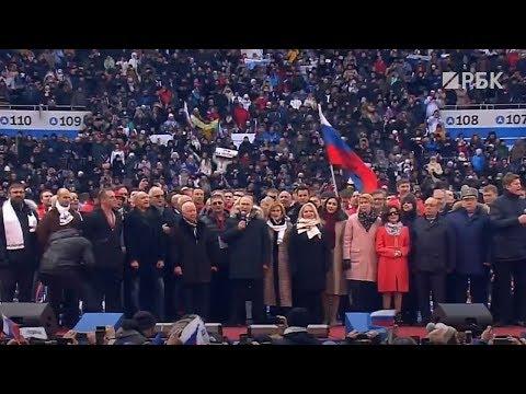 Путин спел гимн России на митинге в «Лужниках»