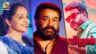 മോഹൻലാൽ ഒരു ഇന്സ്ടിട്യൂഷൻ ആണ്  : Mohanlal Speech | Manju Warrier | Villain Movie Audio Launch