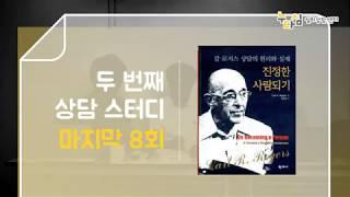 진정한 사람되기 / 20~21장