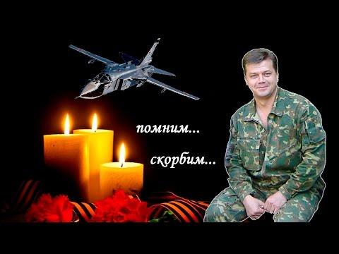 Фильм Высота памяти Героя России Олега Пешкова...