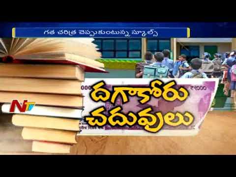 Education Mafia || Indus Interantional School & Delhi international School || Special Focus || NTV