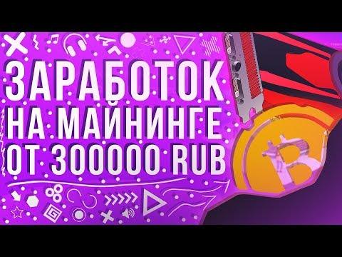 300000 RUB в месяц на майнинге   Cloud Mining - Сервис майнинга криптовалют   ЛОХОТРОН