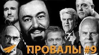 Знаменитые Неудачи #9 - Паваротти, Питт, Вуйчич
