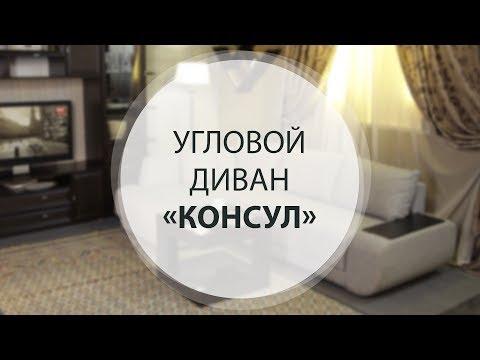 Угловой диван КОНСУЛ