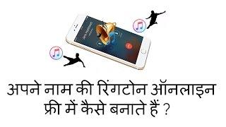 Apne naam ki ringtone Kaise Banaye Aur  download kare