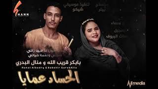 بابكرقريب الله ومنال البدري - الحساد عمايا    New 2019    اغاني سودانية 2019