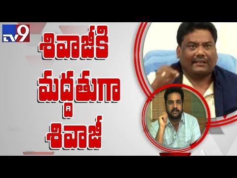 Karem Shivaji supports hero Sivaji on Operation Garuda  - TV9