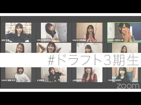 NMB48の難波自宅警備隊 #75 [ドラ3ダヨ!全員集合!]