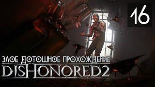 АБЕЛЕ, ДАЛИЛА, Я ИДУ, ЯПОНАМАТЬ  Dishonored 2 16