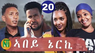 Nati TV - Abey Nerki {ኣበይ ኔርኪ} - New Eritrean Movie Series 2021 - Part 20