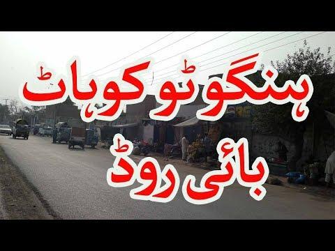 Hangu to Kohat By Road Khyber Pakhtunkhwa Pakistan