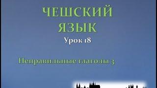 Урок чешского 18:  Неправильные глаголы 3