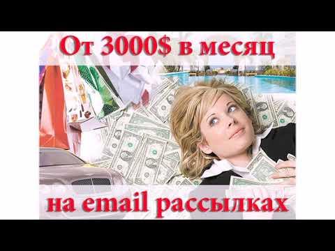 От 3000$ в месяц на e mail рассылках.
