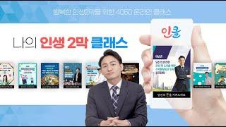 이승훈소장 '인클' 강의 (수익형부동산)