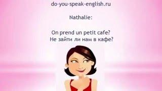 Французский для начинающих! Видеоурок 3
