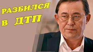 В Москве разбился в ДТП известный актер, звезда десятков криминальных сериалов!