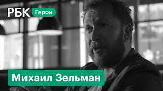 Герои РБК: Михаил Зельман, ресторатор