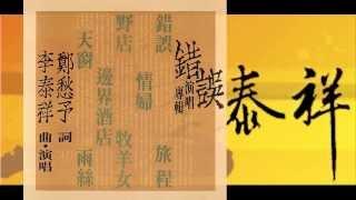 ♪ 李泰祥01~旅程~1985錯誤~鄭愁予詩 ♪