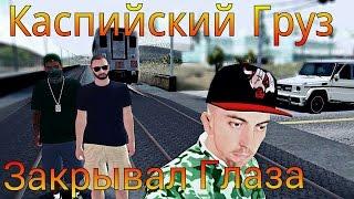 Каспийский Груз – Закрывал Глаза Клип [MTA]