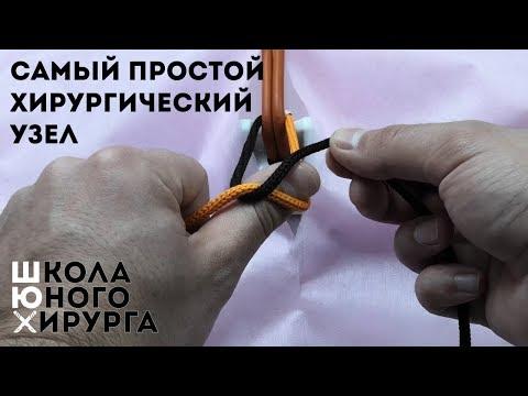 САМЫЙ ПРОСТОЙ ХИРУРГИЧЕСКИЙ УЗЕЛ (техника; как вязать)