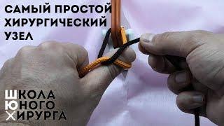 техника вязания простого узла