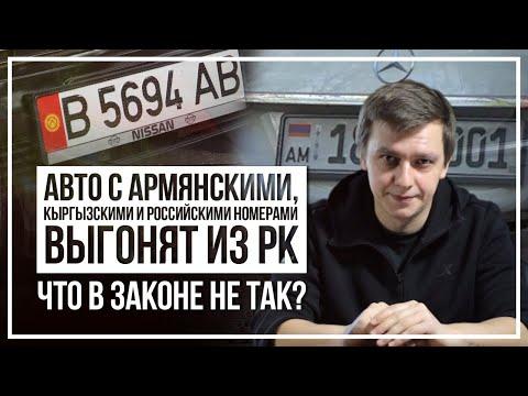 Армянские, кыргызские и российские авто выгонят из РК. Что не так в этой новости?