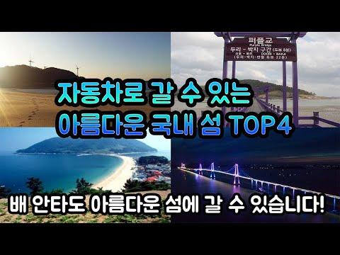 국내여행 차로 갈 수 있는 국내 아름다운 섬 4곳을 알아보자!travel korea