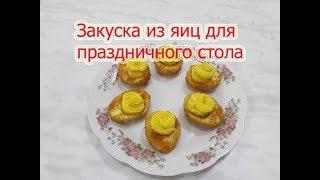 Закуска из яиц для праздничного стола.
