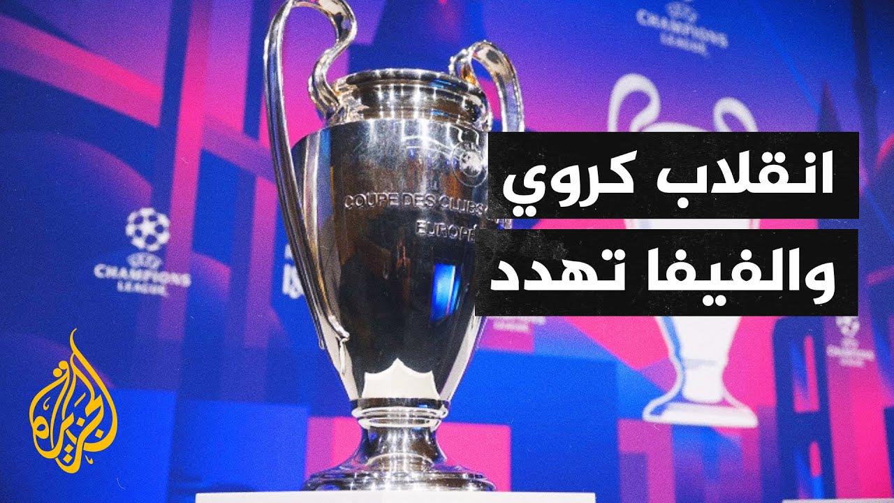 12 ناديا أوروبيا يطلقون دوري جديد تحت إسم -السوبر الانفصالي-  - نشر قبل 59 دقيقة