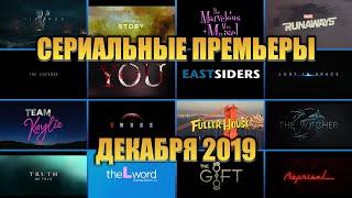 СЕРИАЛЬНЫЕ ПРЕМЬЕРЫ ДЕКАБРЯ 2019 - 20 СЕРИАЛОВ.